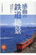 感動の鉄道絶景の本