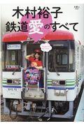 木村裕子鉄道愛のすべての本