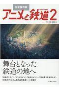 完全保存版アニメと鉄道 2の本