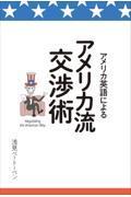 アメリカ英語によるアメリカ流交渉術の本