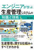 エンジニアが学ぶ生産管理システムの「知識」と「技術」の本