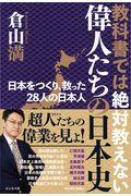 教科書では絶対教えない偉人たちの日本史の本
