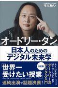 オードリー・タン 日本人のためのデジタル未来学の本