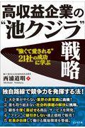 """高収益企業の""""池クジラ""""戦略の本"""