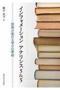インフォメーション・アナリシス5&5の本