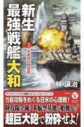 新生最強戦艦「大和」 2の本