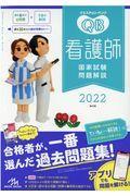 第22版 クエスチョン・バンク看護師国家試験問題解説 2022の本