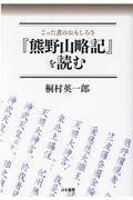 『熊野山略記』を読むの本