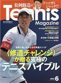 Tennis Magazine (テニスマガジン) 2021年 06月号の本