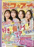 ニコ☆プチ 2021年 06月号の本