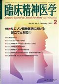 臨床精神医学 2021年 02月号の本