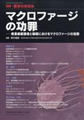 医学のあゆみ別冊 マクロファージの功罪――疾患病態誘導と制御におけるマクロファージの役割 2021年 4/20号の本