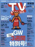 TV station (テレビステーション) 関東版 2021年 5/8号の本