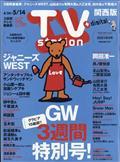 TV station (テレビステーション) 関西版 2021年 5/8号の本