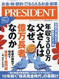 PRESIDENT (プレジデント) 2021年 5/14号の本