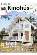 Kinohu's Voll.4の本