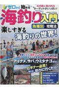 ゼロから始める海釣り入門魚種別攻略法の本
