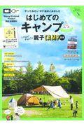 [関東・首都圏発]はじめてのキャンプforファミリーの本