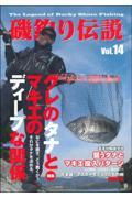 磯釣り伝説 Vol.14の本