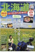北海道ツーリングベストガイド 2021の本