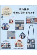 若山雅子幸せになれるキルトの本