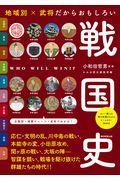 地域別×武将だからおもしろい戦国史の本