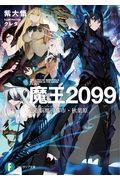 魔王2099 2の本