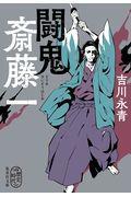 闘鬼 斎藤一の本
