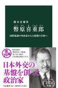 幣原喜重郎の本