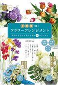 花言葉で編むフラワーアレンジメントの本