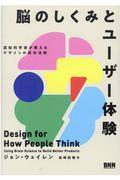 脳のしくみとユーザー体験の本