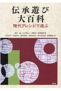 伝承遊び大百科の本