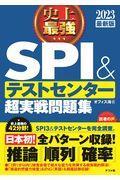 史上最強SPI&テストセンター超実戦問題集 2023最新版の本