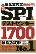 完全最強SPI&テストセンター1700題 2023最新版の本