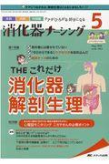 消化器ナーシング Vol.26 No.5(5 2021)の本