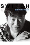 SWITCH Vol.39 No.5(MAY.2021)の本