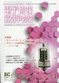 電子情報通信学会誌 2021年 04月号の本