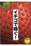 イチゴで稼ぐ!の本
