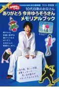 おかあさんといっしょ10代目歌のお兄さんありがとう今井ゆうぞうさんメモリアルブックの本
