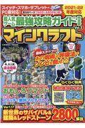 超人気ゲーム最強攻略ガイド完全版 マインクラフト Vol.3の本