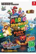 スーパーマリオ3Dワールド+フューリーワールドパーフェクトガイドの本