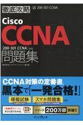 徹底攻略Cisco CCNA問題集の本