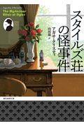 新訳版 スタイルズ荘の怪事件の本