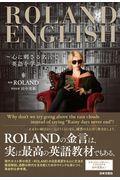 ROLAND ENGLISHの本