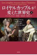 ロイヤルカップルが変えた世界史 上の本