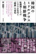 韓国のミドルクラスと朝鮮戦争の本