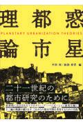 惑星都市理論の本