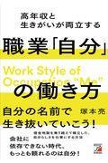高年収と生きがいが両立する職業「自分」の働き方の本