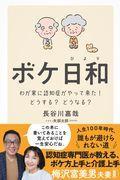 ボケ日和の本