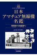 日本アマチュア無線機名鑑の本